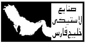 صنایع لاستیکی خلیج فارس